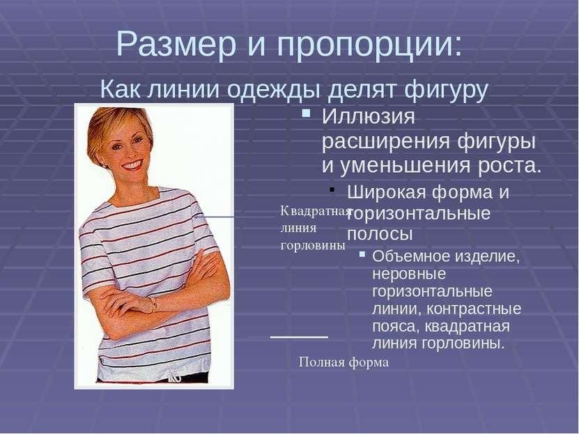 Размер и пропорции: Как линии одежды делят фигуру Иллюзия расширения фигуры и...