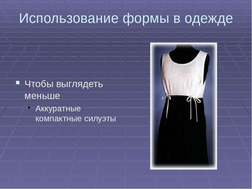 Использование формы в одежде Чтобы выглядеть меньше Аккуратные компактные сил...