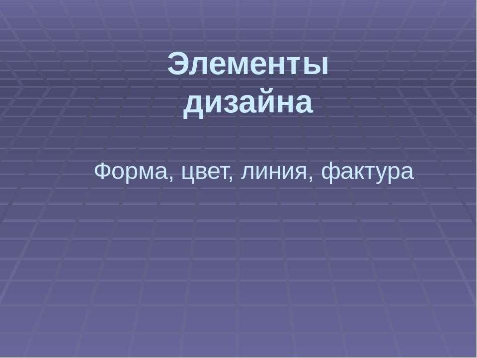 Элементы дизайна Форма, цвет, линия, фактура