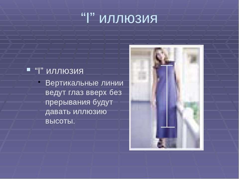 """""""I"""" иллюзия """"I"""" иллюзия Вертикальные линии ведут глаз вверх без прерывания бу..."""