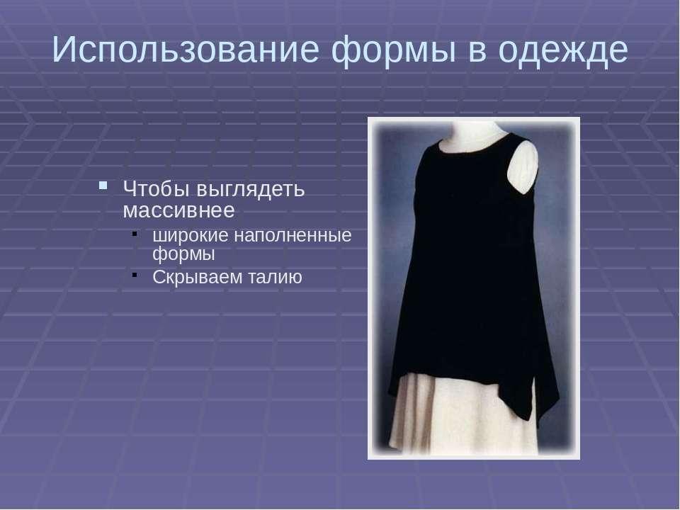 Использование формы в одежде Чтобы выглядеть массивнее широкие наполненные фо...