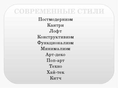 СОВРЕМЕННЫЕ СТИЛИ Постмодернизм Кантри Лофт Конструктивизм Функционализм Мини...
