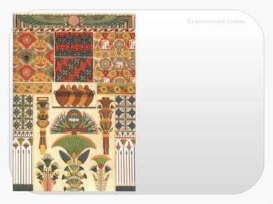Рококо Рококо (от фр. rocaile — осколки камней, раковины) — стилевое направле...