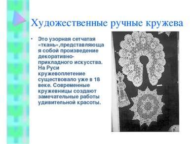 Художественные ручные кружева Это узорная сетчатая «ткань»,представляющая соб...