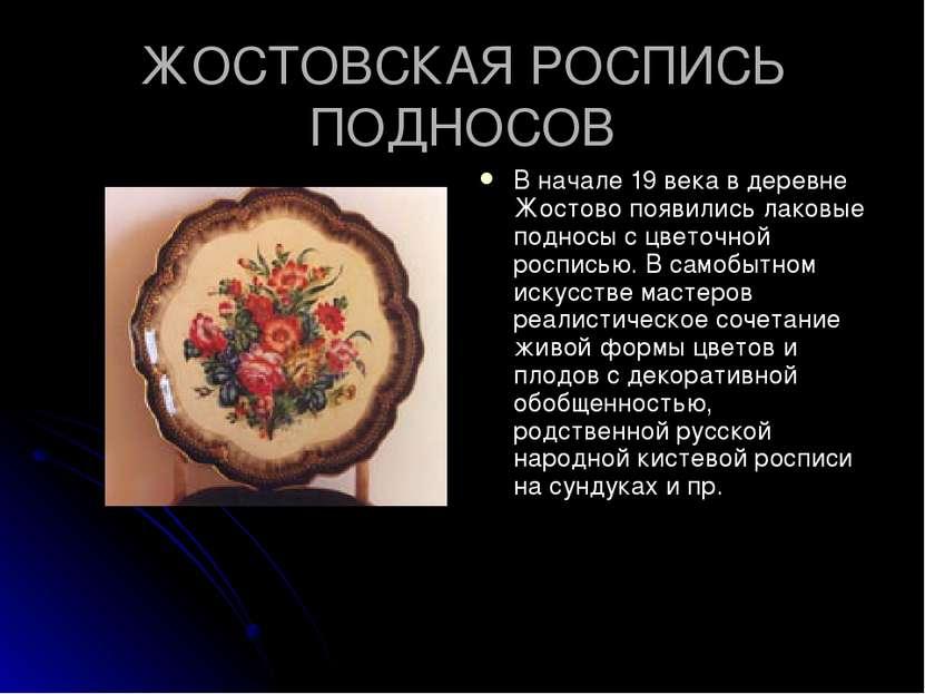 ЖОСТОВСКАЯ РОСПИСЬ ПОДНОСОВ В начале 19 века в деревне Жостово появились лако...