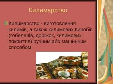 Килимарство Килимарство - виготовлення килимів, а також килимових виробів (го...