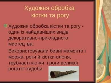 Художня обробка кістки та рогу Художня обробка кістки та рогу - один із найда...