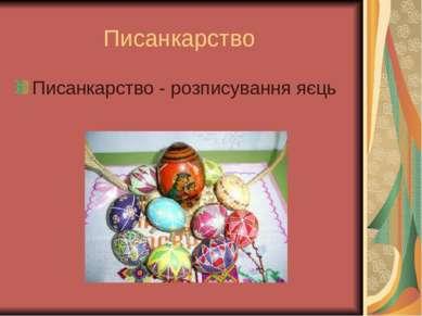 Писанкарство Писанкарство - розписування яєць