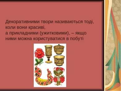 Декоративними твори називаються тоді, коли вони красиві, а прикладними (ужитк...