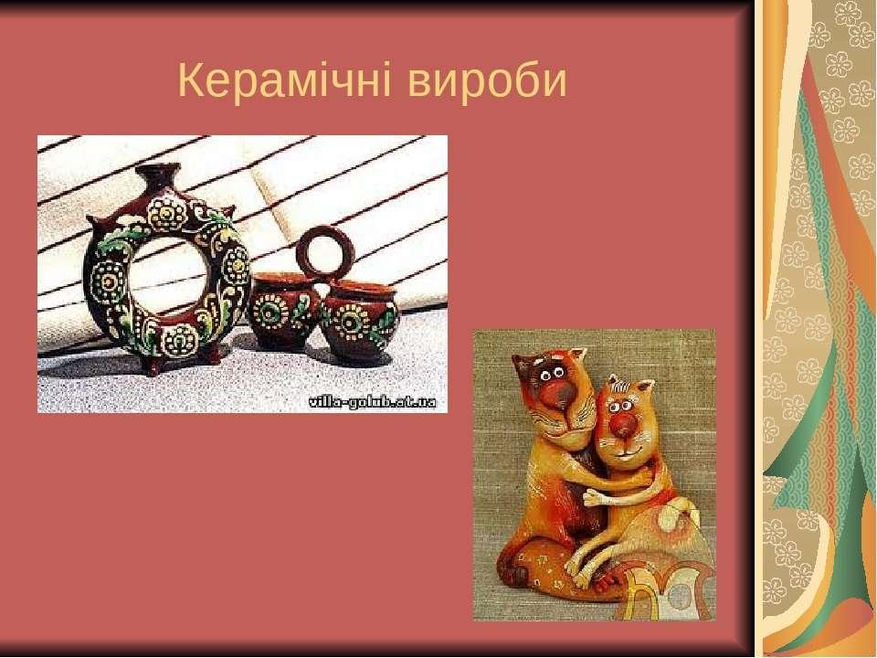Керамічні вироби