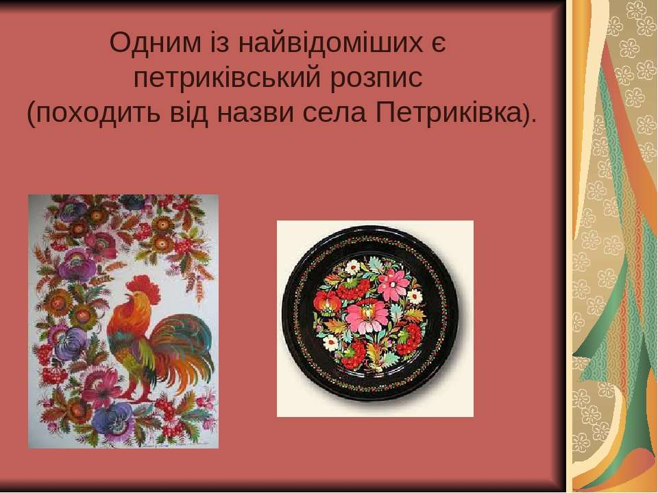 Одним із найвідоміших є петриківський розпис (походить від назви села Петрикі...