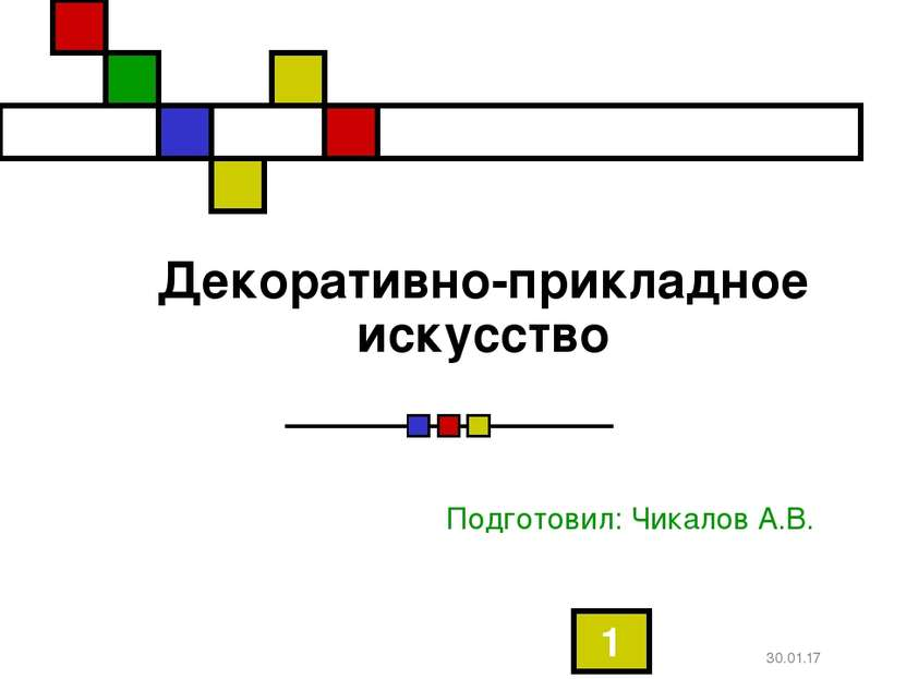 Декоративно-прикладное искусство Подготовил: Чикалов А.В.