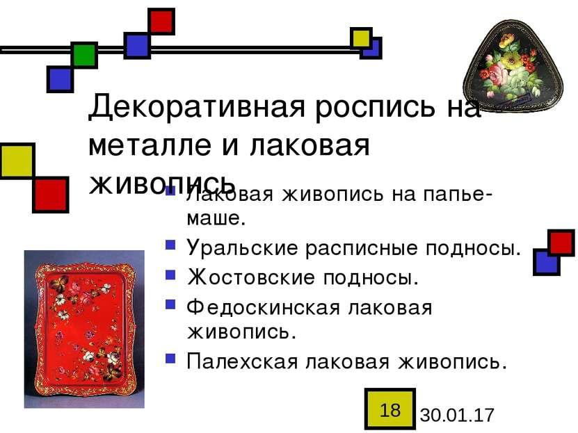 Декоративная роспись на металле и лаковая живопись Лаковая живопись на папье-...