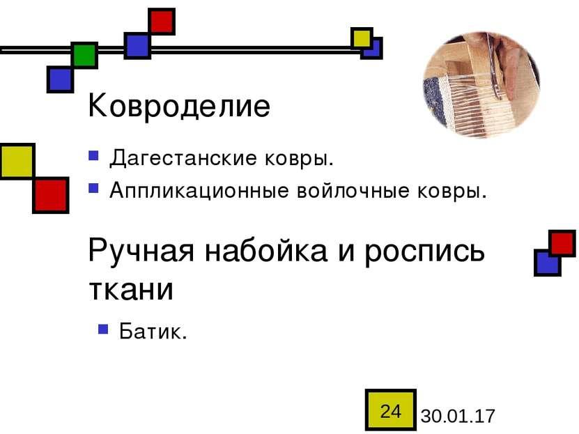 Ковроделие Дагестанские ковры. Аппликационные войлочные ковры. Ручная набойка...