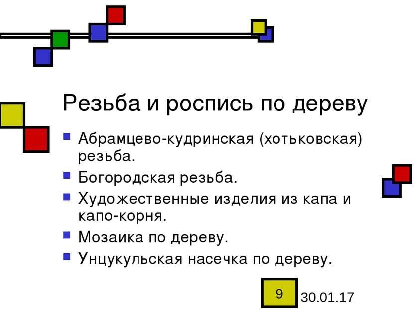 Резьба и роспись по дереву Абрамцево-кудринская (хотьковская) резьба. Богород...