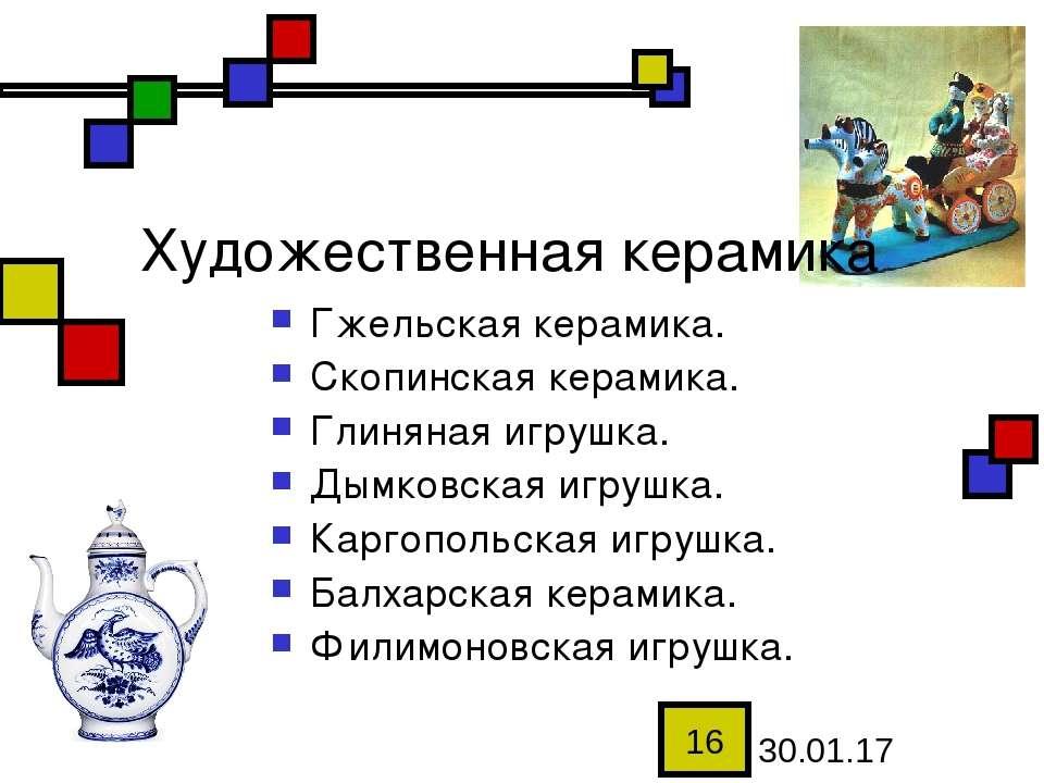 Художественная керамика Гжельская керамика. Скопинская керамика. Глиняная игр...