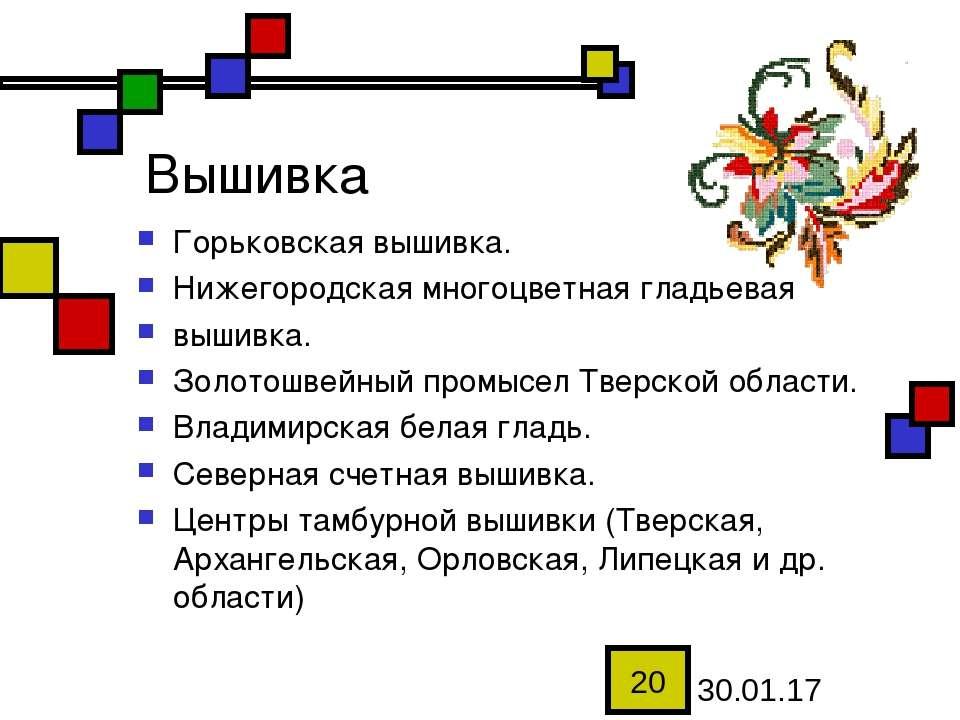 Вышивка Горьковская вышивка. Нижегородская многоцветная гладьевая вышивка. Зо...