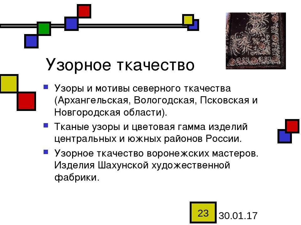 Узорное ткачество Узоры и мотивы северного ткачества (Архангельская, Вологодс...
