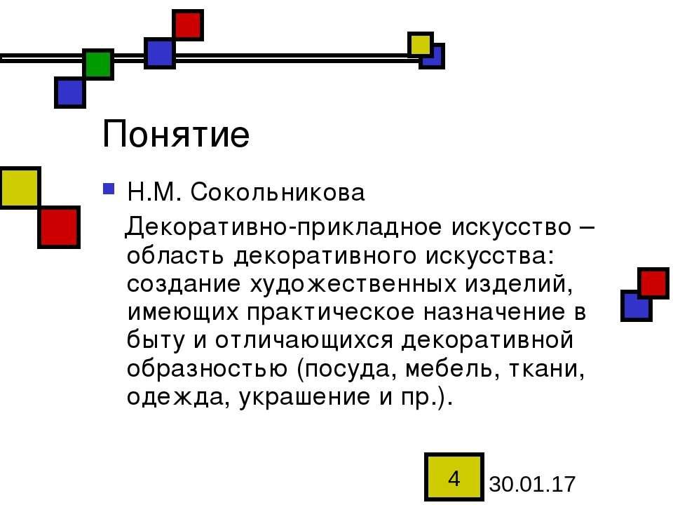 Понятие Н.М. Сокольникова Декоративно-прикладное искусство – область декорати...