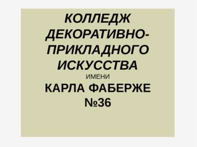КОЛЛЕДЖ ДЕКОРАТИВНО-ПРИКЛАДНОГО ИСКУССТВА ИМЕНИ КАРЛА ФАБЕРЖЕ №36