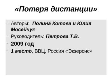 «Потеря дистанции» Авторы: Полина Котова и Юлия Мосейчук Руководитель: Петров...