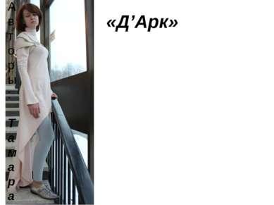 «Д'Арк» Авторы: Тамара Элита и Анна Сластенко Руководитель: Петрова Т.В. 2008...