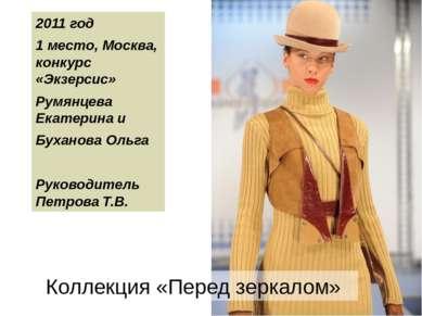 2011 год 1 место, Москва, конкурс «Экзерсис» Румянцева Екатерина и Буханова О...