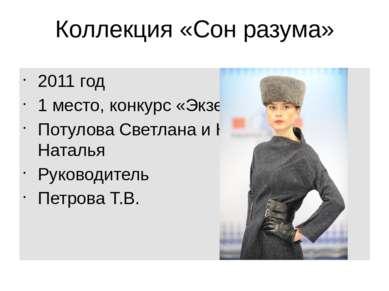 Коллекция «Сон разума» 2011 год 1 место, конкурс «Экзерсис», Россия Потулова ...