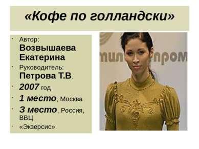 «Кофе по голландски» Автор: Возвышаева Екатерина Руководитель: Петрова Т.В. 2...