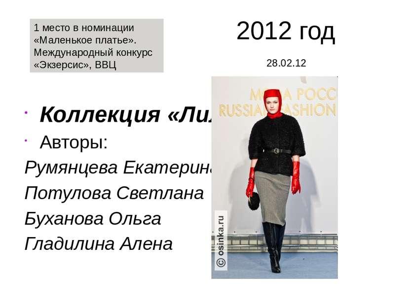 2012 год Коллекция «Лиль» Авторы: Румянцева Екатерина Потулова Светлана Бухан...