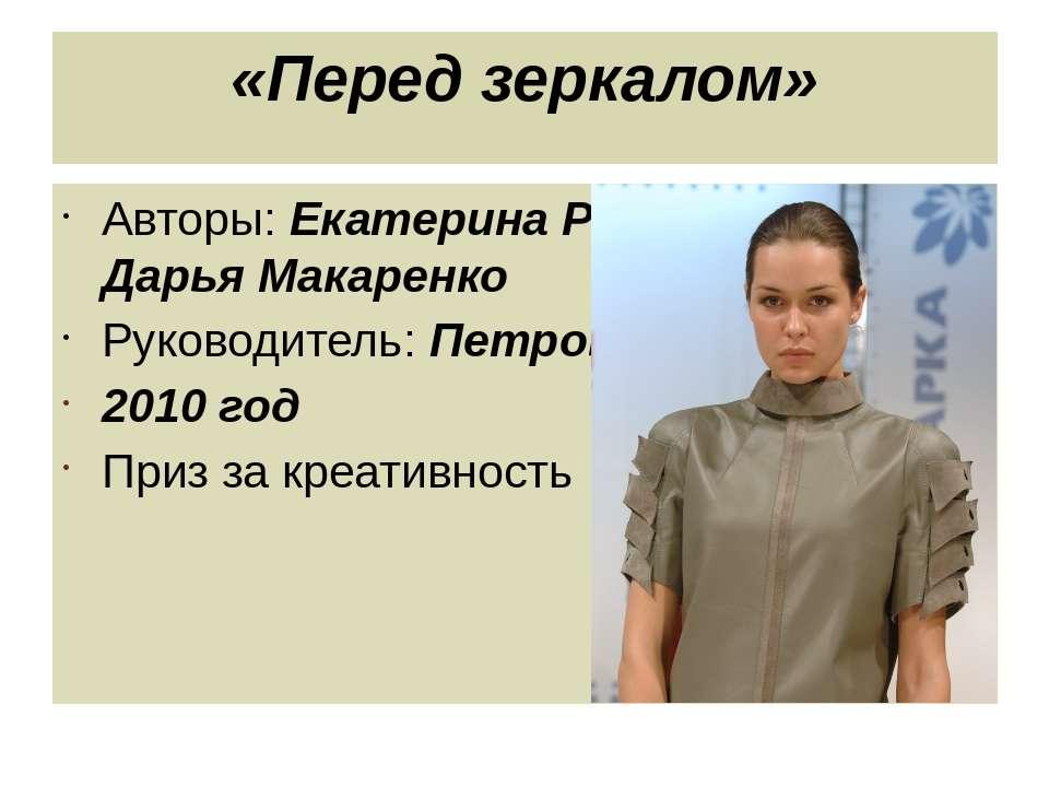 «Перед зеркалом» Авторы: Екатерина Румянцева и Дарья Макаренко Руководитель: ...