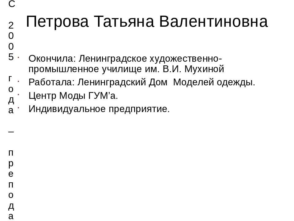 Петрова Татьяна Валентиновна Окончила: Ленинградское художественно-промышленн...