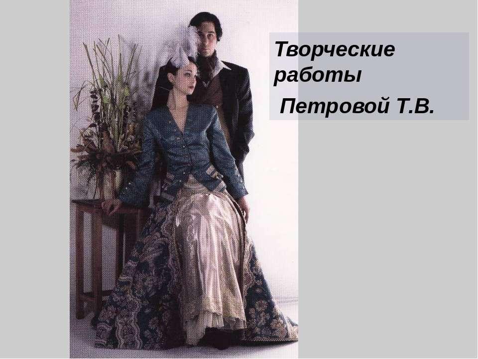 Творческие работы Петровой Т.В.