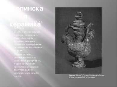 Скопинская керамика Промысел возник в XIX в. в г. Скопине Рязанской губернии ...
