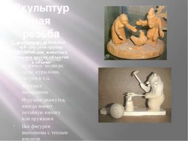 Скульптурная резьба изображает отдельные фигуры (или группы фигур) людей, жив...
