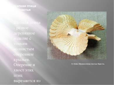 Щепная птица счастья Щепная птица - резное деревянное изделие с тонким волнис...