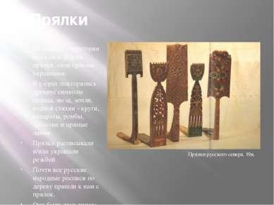 Прялки На каждой территории была своя форма прялки, свои приемы украшения. В ...