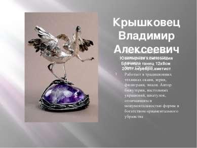 Крышковец Владимир Алексеевич Ювелирная композиция Брачный танец 12х8см 2007...