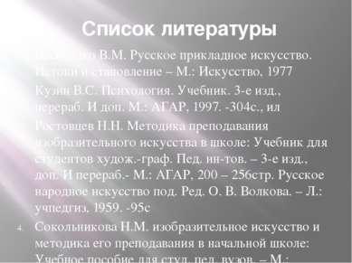 Список литературы Василенко В.М. Русское прикладное искусство. Истоки и стано...