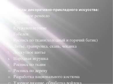 Виды декоративно-прикладного искусства: Бондарное ремесло Керамика Кружевопле...
