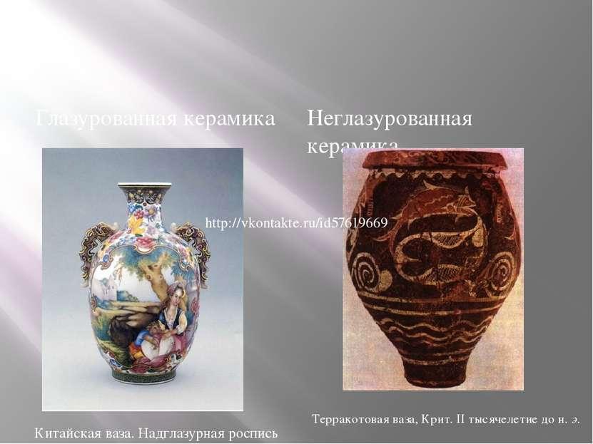 Глазурованная керамика Неглазурованная керамика Терракотовая ваза, Крит. II т...