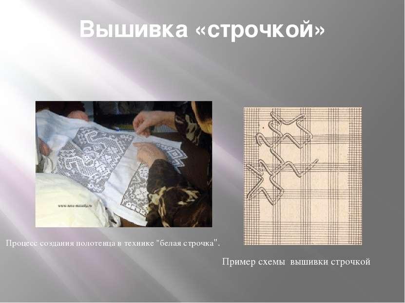 """Вышивка «строчкой» Процесс создания полотенца в технике """"белая строчка"""". Прим..."""