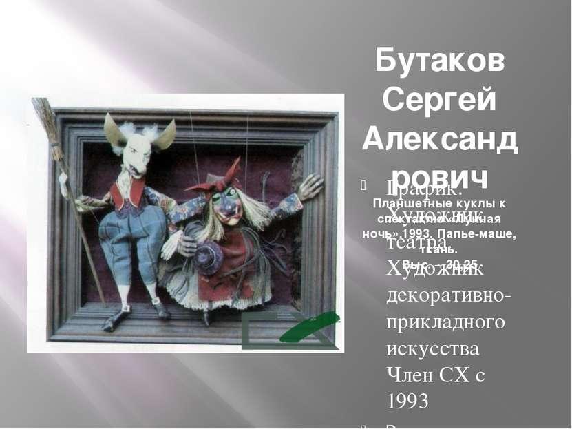 Бутаков Сергей Александрович Планшетные куклы к спектаклю «Лунная ночь».1993....
