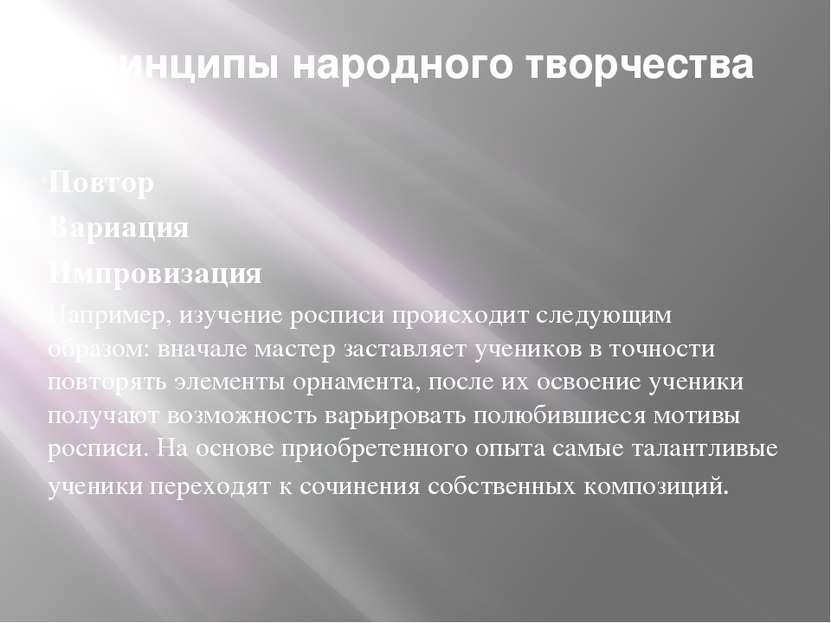 Принципы народного творчества Повтор Вариация Импровизация Например, изучение...