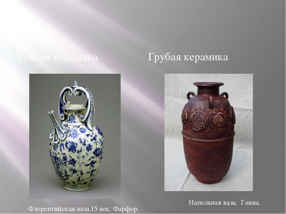 Тонкая керамика Грубая керамика Флорентийская ваза.15 век. Фарфор. Напольная ...