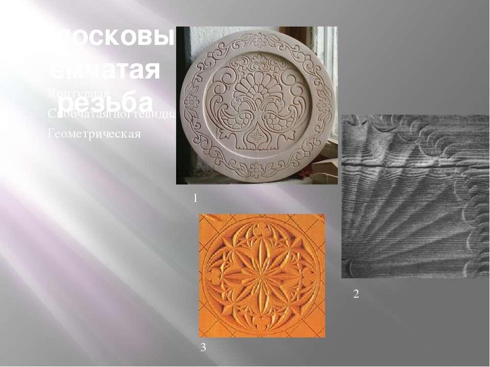 Плосковыемчатая резьба Контурная Скобчатая(ногтевидная) Геометрическая 1 2 3