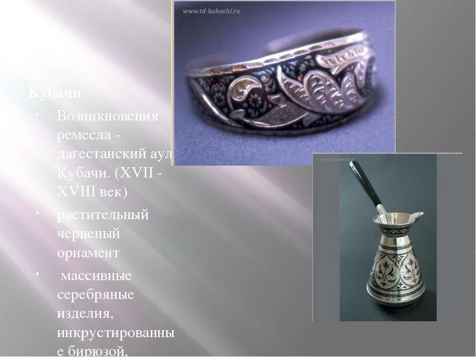 Кубачи Возникновения ремесла - дагестанский аул Кубачи. (XVII - XVIII век) ра...