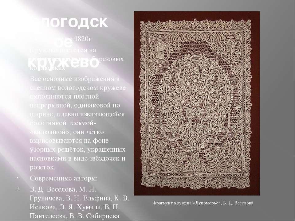 Вологодское кружево Существует с 1820г Кружево плетется на можжевеловых или б...