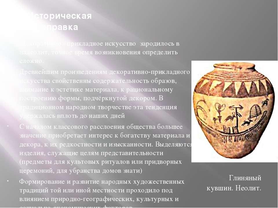 Историческая справка Декоративно –прикладное искусство зародилось в палеолит,...