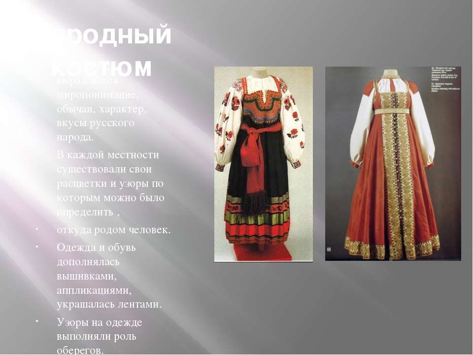 Народный костюм В костюме выражаются миропонимание, обычаи, характер, вкусы р...